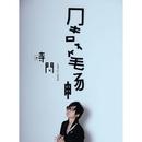 Time/Bibi Chou