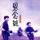Ssu Nien Shei/Eric Moo