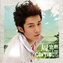 Continue/Chau Pak Ho