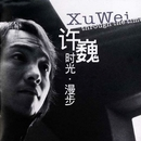 Through The Time/Xu Wei