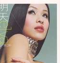 Tomorrow/Elva Hsiao