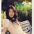 Wo Shi Tian Cheng Zuo/Ann