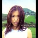 Do You Love Me/Angel Hou