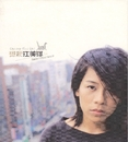 Rememberance/Maggie Chiang
