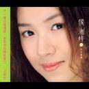 Ho Hsiang Ting/Angel Hou