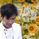 I.Weilian (Taiwan Version)/Kelvin Chen Wei Lian