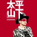 Below Tai Ping Shan Live 2014/Anthony Wong