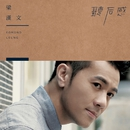 Review of Queen's Covers/Edmond Leung