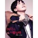 When a Woman Loves a Man/Park Hye Kyoung