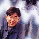 When Will You Love Me/Lui Fong