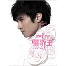 Jing Ge Jin Qu 2 - Qing Ge Wang (Live)/Leo Ku