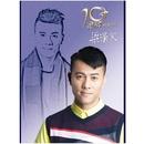 Gold Typhoon 10 Years Best - Edmond Leung/Edmond Leung
