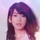 Mercury Retrograde/Shiga Lin