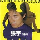 Ti Shen/Phil Chang