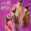 Xi Shuo Shu Na/Chiang Shu Na