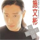 Shang Xin Ge Shang Xin Gan/Michael Shih