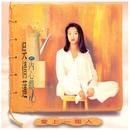 Ai Shang I Kuo Jen/Wu Chien Lien