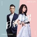AM/PM (Remixes)/Chau Pak Ho duet with Shiga Lin