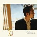Lotus/Li Yugang