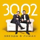 Zvezdy V Luzhakh/30.02
