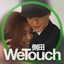 WeTouch/Justin Lo