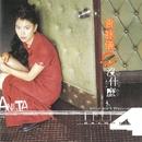 Nothing/Anita Yuen