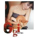 I Live In Floor Seven A/Gigi Leung