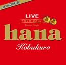 hana/コブクロ