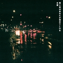 Warm on a Cold Night EP/HONNE