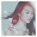 Why Do I Love You/Shiga Lin