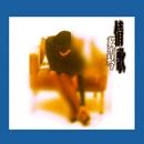 Tsai Ching's Love Song (Remastered)/Tsai Ching