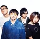 自分らしく(2015年新録音ver.)/神聖かまってちゃん