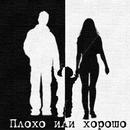 Plokho Ili KHorosho/Guf