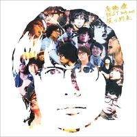 高橋優 BEST 2009−2015『笑う約束』/高橋優