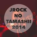 JROCK no TAMASHII 2014/Dazedgarden & Infection
