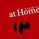 映画『at Home アットホーム』オリジナル・サウンドトラック/村松崇継