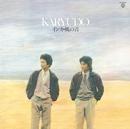 KARYUDO インカ・風の音/狩人