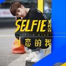 Selfie/Jinlin Wang