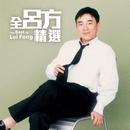 Lui Fong Greatest Hits/Lui Fong