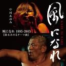 風になれ 1995-2015(鈴木みのるテーマ曲)/中村あゆみ