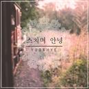 Goodbye Reminisce/Yoonhye