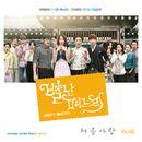 The Virtual Bride, Pt. 2 (Original Soundtrack)/Jina U