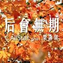 The Queen (feat. Gigi Leung)/C AllStar