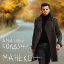 Maneken/Dmitriy Koldun