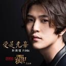 Guiltless Love (The Lonely Battle Theme Song)/Finn Liu
