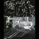 Autism/Roger Yang