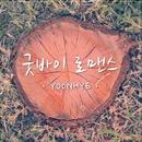 Goodbye Romance/Yoonhye