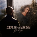 Dozhd` (feat. MakSim) [Radio Edit]/GeeGun