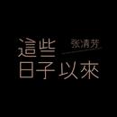 These Days/Stella Chang & Yi Wen Fann