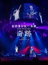 願いの詩(LIVE Ver.2015)/コブクロ